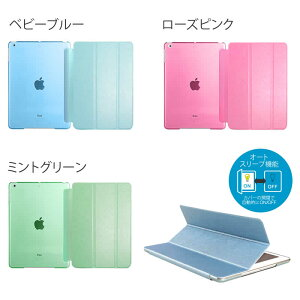 iPadAir,Air2/iPadmini2,3パールPearl×fiberPUレザーケース【全9色】アイパッドエアーアイパッドミニケースcaseスタンド機能保護カバーかわいいおしゃれカバーピンクゴールド/シャンパンゴールド/シルバー/ローズピンク/gift