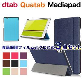 docomo dtab d-01K d-01J ケース HUAWEI MediaPad T3 7 10 / T2 7 8 10.0 Pro / M2 / M3 M3 Lite 8 10 wp / 8.4インチ dtab Compact d-02h / au Qua tab 02 ケース 3点セット ファーウェイ タブレット カバー スマート PUレザー かっこいい おしゃれ 人気 送料無料