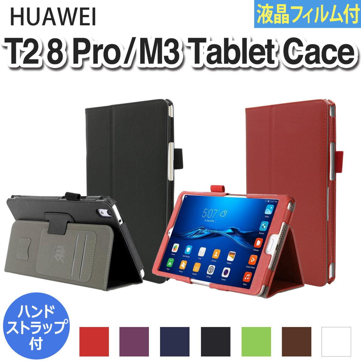 docomo dtab Compact d-01J ケース HUAWEI MediaPad M3 8.4インチ MediaPad T2 8 Pro 8インチ ケース 3点セット ファーウェイ ハンド ストラップ タッチペン ホルダー カード収納ホルダー 付 タブレット カバー PUレザー かっこいい おしゃれ 人気 【03P05Nov16】