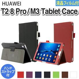 docomo dtab Compact d-01J ケース HUAWEI MediaPad M3 8.4インチ MediaPad T2 8 Pro 8インチ ケース 3点セット ファーウェイ ハンド ストラップ タッチペン ホルダー カード収納ホルダー 付 タブレット カバー PUレザー かっこいい おしゃれ 人気
