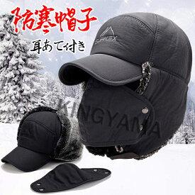 ロシア 帽子 飛行帽 耳あて付き帽子 防寒帽子 スノボ 帽子 耳付きキャップ 帽子 防寒対策 寒さ対策 ファッション男女兼用 敬老の日 父親 プレゼント 両親