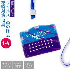 日本製 ウイルスブロッカー ウイルスバリア プレミアム ストラップ付き-ウィルス・菌の除去 マスク補助