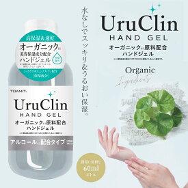即発送 UruClin アルコール&オーガニック原料配合ハンドジェル 60ml 携帯【ウィルス対策・予防アイテム】