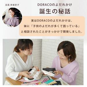 DORACO防水機能付きベビースタイ吸収性に優れた赤ちゃんにやさしい日本製よだれかけDORACOFIRST定形外配送なら送料220円!kmo