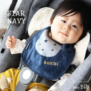 【名入れ刺繍可能】ベビースタイ防水機能つきおしゃれ男の子女の子日本製赤ちゃんにやさしいよだれかけビブDORACOFIRSTドラコファーストベビーブランド出産祝いギフトに人気