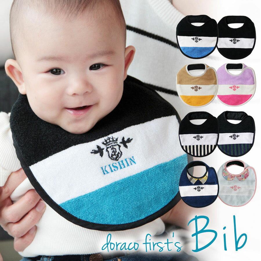 お名前刺繍無料 / 防水機能付き ベビー スタイ  吸収性に優れた赤ちゃんにやさしい よだれかけ ビブ DORACO FIRST ドラコファースト ベビー ブランド 日本製 男の子 女の子 出産祝い ギフトに 人気