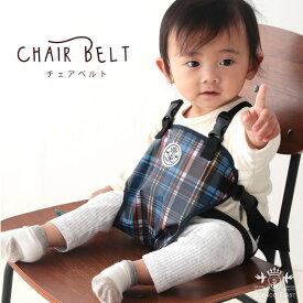 チェアベルト / 大人用イスに 簡単取付 ママの腰にも取付OK 巾着付き ベビー 赤ちゃん 腰ベルト 安全ベルト 補助ベルト お出かけ DORACO FIRST ドラコ ファースト 日本製 ブランド 出産祝い ギフト 人気