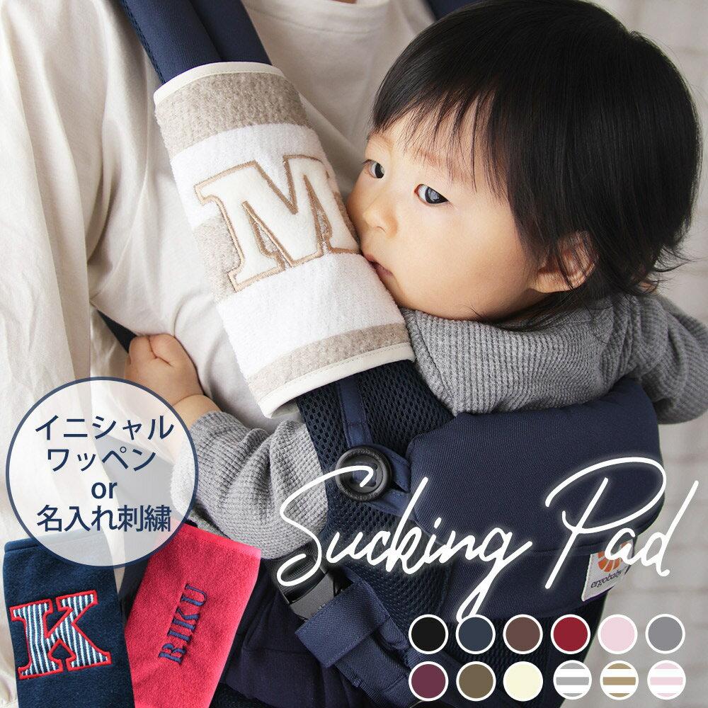 【刺繍無料】 サッキングパッド 抱っこ紐 / よだれカバー 抱っこ紐ひも ベルトカバー / よだれパッド なめても安心!エルゴ よだれカバー DORACO FIRST ドラコファースト ベビー 日本製 出産祝い ギフト