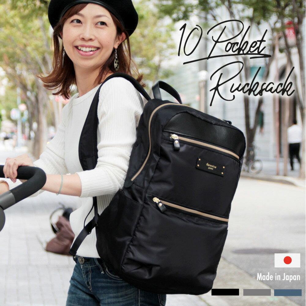 doracoluv 軽量 マザーズリュック / マザーズバッグ リュック 撥水 大容量 背面ポケット 安心の日本製 背面ファスナー ブランド