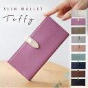 新しいお財布の形 スリム ウォレット Teffy テフィ 閉じたまま 使える 長財布 ワンタッチ でお会計 収納力あり 使いや…