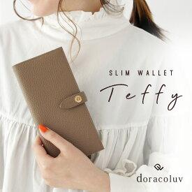 新しいお財布の形 スリム ウォレット Teffy テフィ 閉じたまま 使える 長財布 ワンタッチ でお会計 収納力あり 使いやすい 本革 日本製 (g3) DORACO doracoluv 神戸 ブランド ギフトにも 人気
