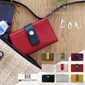 ミニ財布 三つ折り ウォレット toa -トア / 上品 コンパクト なのに 収納力抜群! 使いやすい 本革 日本製 DORACO doracoluv 神戸 ブランド ギフトにも 人気