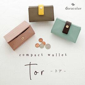 ミニ財布 三つ折り ウォレット toa -トア 本革 日本製 / 上品 コンパクトなのに 大容量 使いやすい レディース DORACO ドラコラブ doracoluv 神戸 ブランド ギフトにも 人気 / 財布 レディース 三つ折り