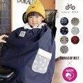 【子どもの送り迎えに】暖かい自転車用防寒ケープのおすすめは?