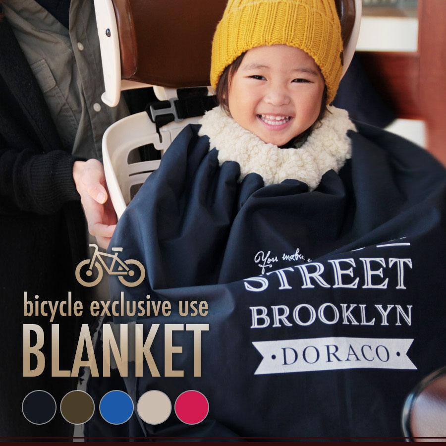 子供乗せ 自転車専用 ブランケット/ブルックリン マジックテープで簡単装着 あったか 防寒 ブランケット DORACO FIRST ドラコファースト ベビー ブランド 日本製 出産祝い ギフトに 人気 防風 軽撥水