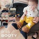 ベビー ブーティ 防寒 対策 あったか ファー / 滑り止め 調節ひも付き 日本製 ベビー 靴下 / 靴 シューズ / ブーツ 6…
