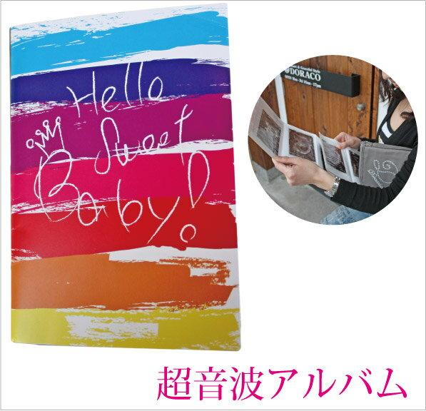 超音波ミニアルバム 単品 オリジナルDORACO FIRST ドラコファースト ベビー ブランド 日本製 出産祝い ギフトに 人気