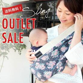 【送料無料】アウトレット DORACO スリング 助産師がおすすめする ベビースリング だっこひも 抱っこひも 新生児 出産祝い ギフト にも人気