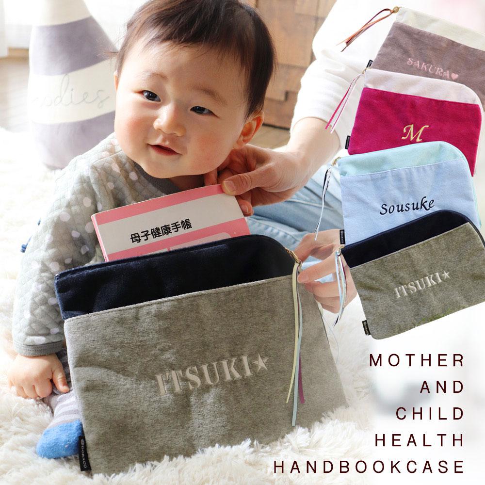 【お名前刺繍無料】母子手帳ケース 大切なものをまとめて 収納 2人分 ジャバラ おしゃれ かわいい 大容量 マルチケース ポーチ DORACO FIRST ドラコファースト ベビー ブランド 日本製 出産祝い ギフトに 人気
