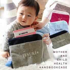 【お名前刺繍無料】母子手帳ケース 大切なものをまとめて 収納 2人分 マルチケース ジャバラ ポーチ 大容量 おしゃれ かわいい DORACO FIRST ドラコファースト ベビー ブランド 日本製 出産祝い ギフトに 人気