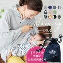 【VERY掲載!】授乳ケープ UVカット 巾着付き / ポンチョ タイプで 360度 安心 お名前刺繍可能! フード付き 授乳ケー…