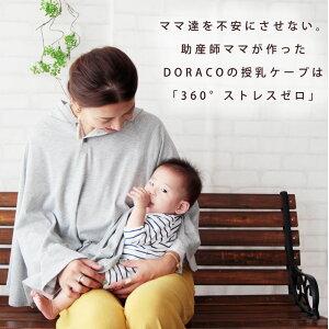 授乳ケープポンチョギフト出産祝いボーダーDORACOドラコ人気新生児おすすめコンパクト