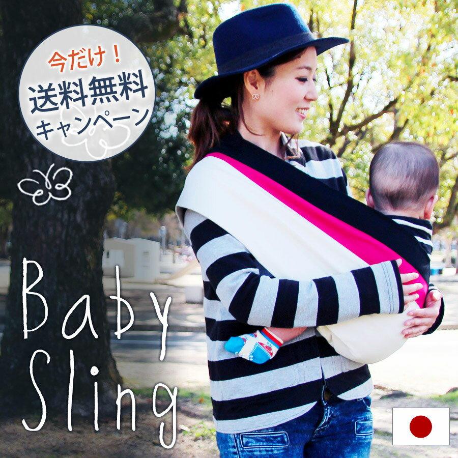 DORACOリバーシブル スリング 助産師おすすめのベビースリング 安心のサポート ぴったりサイズへお直しができる抱っこ紐で肩や腰の負担を軽減! だっこひも 抱っこひも 新生児 slg 出産祝い ギフトにも人気
