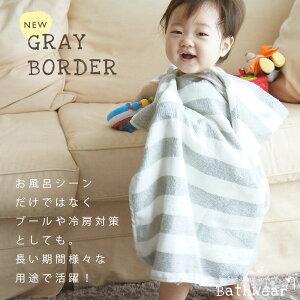 【お名前刺繍無料】フードつきバスタオル長く使えるベビーバスポンチョ/バスローブおくるみバスウェア赤ちゃん沐浴出産祝い新生児DORACOFIRSTドラコファーストギフトにも人気