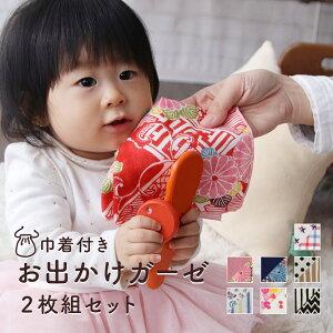 巾着付き! おでかけ ガーゼ 2枚組 セット ベビー ガーゼハンカチ 安心 の 日本製 ガーゼタオル 赤ちゃん コットン100% DORACO FIRST ドラコファースト ベビー ブランド 出産祝い ギフト に 人
