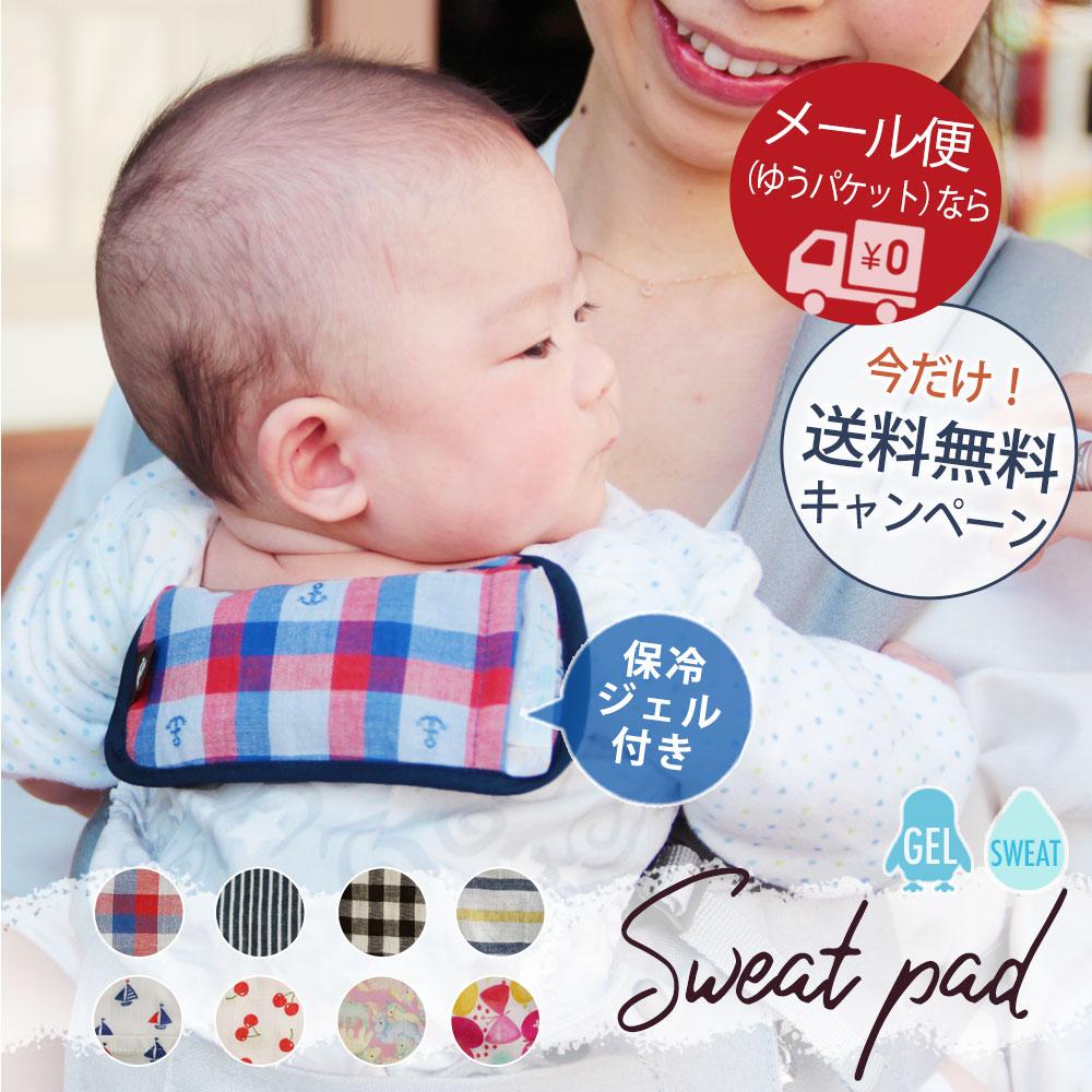 【今だけ! メール便送料無料】 汗取りパッド / 専用保冷ジェル付き ひんやり快適!汗っかきな 赤ちゃん に ベビー用 汗とりパッド 夏用 背中の あせも対策に DORACO FIRST ドラコファースト 日本製