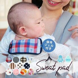 汗取りパッド / 専用保冷ジェル付き ひんやり快適!汗っかきな 赤ちゃん に ベビー用 汗とりパッド 夏用 背中の あせも対策に DORACO FIRST ドラコファースト 日本製