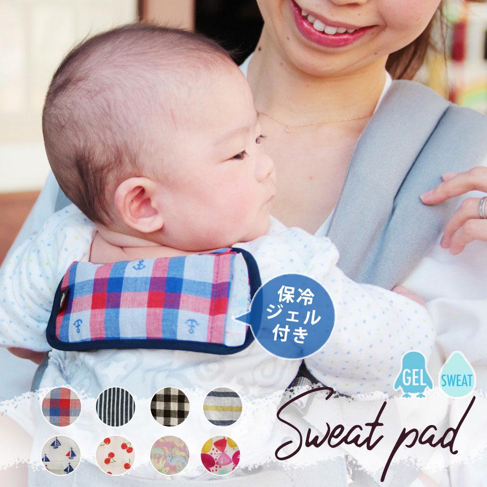 ひんやり 快適! 汗取りパッド (保冷ジェル 付き)汗っかきな 赤ちゃん に 汗とり パッド  汗取 夏 背中 の あせも 対策 に DORACO FIRST ドラコファースト ベビー ブランド 日本製 出産祝い ギフト に 人気