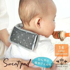 汗取りパッド ベビー / 専用保冷ジェル付き ひんやり快適!汗取りパッド 赤ちゃん ベビー用 汗とりパッド 夏用 背中の あせも対策に DORACO FIRST ドラコファースト 日本製