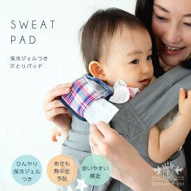 汗取りパッド ベビー / 専用保冷ジェル付き ひんやり快適! 赤ちゃん ベビー用 汗とりパッド 夏用 背中の あせも対策に DORACO FIRST ドラコファースト 日本製