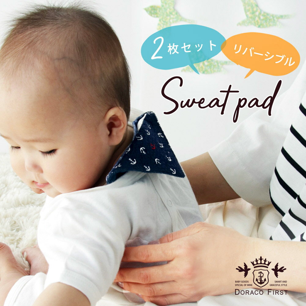 汗取りパッド 2枚セット ガーゼ と パイル の リバーシブル で楽しめる!汗っかきな 赤ちゃん に 汗とりパッド 汗取 夏 背中 あせも対策 DORACO FIRST ドラコファースト ベビー ブランド 日本製 出産祝い ギフト に 人気