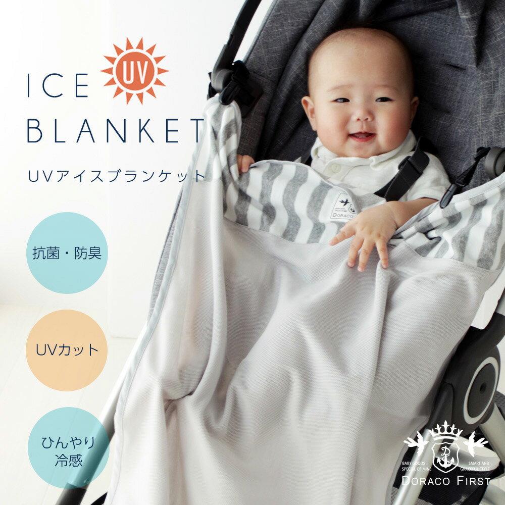 UV アイス ブランケット / ベビー 日よけ 春 夏用 ベビーカー チャイルドシート 抱っこ紐に ベビーケープ 冷接触感 紫外線対策DORACO FIRST ドラコファースト ベビー ブランド 日本製 出産祝い ギフト に 人気
