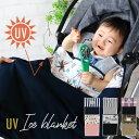 UV アイス ブランケット クール素材の夏用ブランケット ベビーカーやチャイルドシートの紫外線対策や日よけに最適 冷感 ケープとしても DORACO FIRST...