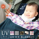 UV アイス ブランケット クール素材の夏用ブランケット ベビーカーやチャイルドシートの紫外線対策や日よけに最適 冷感 DO・・・