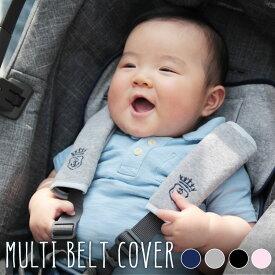 マルチ ベルトカバー ベビーカー やチャイルドシート の 汚れ防止 に パイル で ふんわり よだれカバー パッド  DORACO FIRST ドラコファースト ベビー ブランド 出産祝い ギフト に 人気