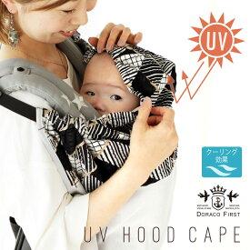 UVカット 抱っこ紐ケープ 春夏 / フード付き 冷感 日よけ / 日本製 ベビーケープ 通気性がよく ひんやり 機能的 吸水 速乾 ブランケット 消臭 紫外線対策 赤ちゃんの冷房対策 ベビーカー チャイルドシート 抱っこひも DORACO FIRST ドラコ ブランド