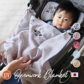 UVカット 透かし編み ベビー ブランケット 春 夏 のお出かけに 赤ちゃんを 紫外線から守る ベビーケープ / 抱っこ紐ケープ ベビーカー の 日よけ としても おすすめ 日本製DORACO FIRST ドラコファースト ブランド 出産祝い ギフト 人気