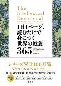 1日1ページ、読むだけで身につく世界の教養365 デイヴィッド・S・キダー/著 ノア・D・オッペンハイム/著 小林朋則/訳