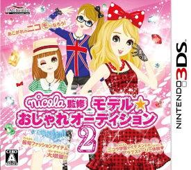 【中古】モデル☆おしゃれオーディション2(nicola監修) 3DS CTR-P-ANLJ/ 中古 ゲーム