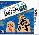 遊んで将棋が強くなる 銀星将棋 DX 【新品】 3DS ソフト CTR-P-BSGJ / 新品 ゲーム