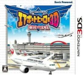 【中古】ぼくは航空管制官 エアポートヒーロー3D 羽田 with JAL 3DS CTR-P-AH7J/ 中古 ゲーム
