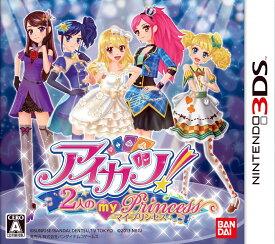【中古】アイカツ 2人のmy princess(マイプリンセス) 3DS CTR-P-BAKJ/ 中古 ゲーム