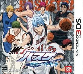 【中古】黒子のバスケ 勝利へのキセキ 3DS CTR-P-BASJ/ 中古 ゲーム