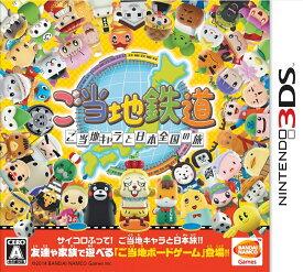 【中古】ご当地鉄道 ご当地キャラと日本全国の旅 3DS CTR-P-BLTJ/ 中古 ゲーム