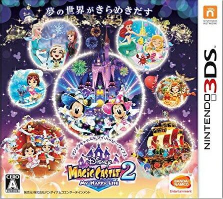 【中古】 ディズニー マジックキャッスル マイ ハッピー ライフ2 3DS CTR-P-BD2J / 中古 ゲーム