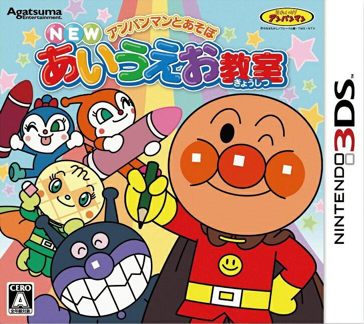 【中古】 アンパンマンとあそぼ NEWあいうえお教室 3DS CTR-P-AEWJ / 中古 ゲーム